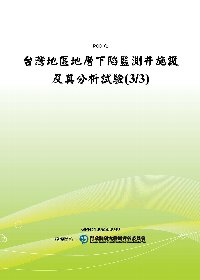 台灣地區地層下陷監測井施設及其分析試驗(3/3)(POD)