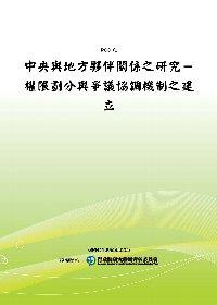 中央與地方夥伴關係之研究:權限劃分與爭議協調機制之建立(POD)