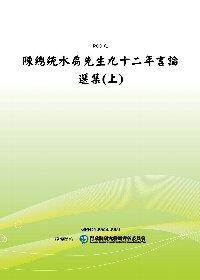 陳總統水扁先生九十二年言論選集(上)(POD)