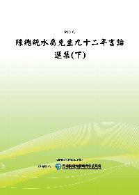 陳總統水扁先生九十二年言論選集(下)(POD)