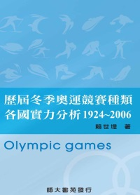 歷屆冬季奧運競賽種類各國實力分析(1924-2006)