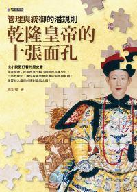 乾隆皇帝的十張面孔:管理與統御的潛規則