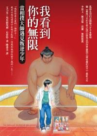 我看到你的無限:當相撲大師遇見叛逆少年