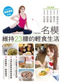 名模維持23腰的輕食生活