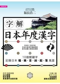 字解日本年度漢字