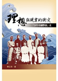 理想與現實的衝突:「少年中國學會」史