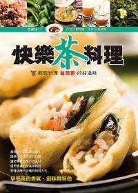 快樂茶料理 :  輕鬆料理臺灣茶的好滋味 /