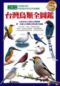 台灣鳥類全圖鑑 : 台澎金馬551種鳥完整收錄第一本國人自製的台灣鳥類全圖鑑