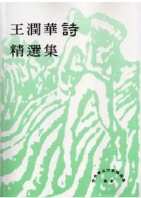 王潤華詩精選集 /