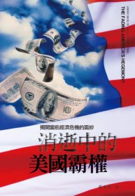消逝中的美國霸權 =  Under siege of theeconomic crisis : 揭開當前經濟危機的面紗 : The fading america