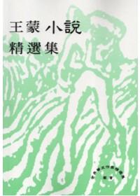 王蒙小說精選集