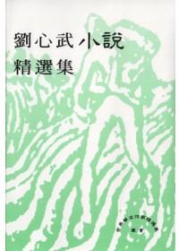 劉心武小說精選集