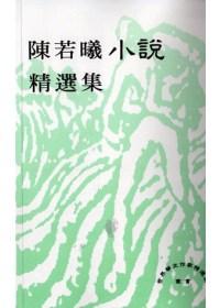 陳若曦小說精選集