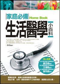 家庭必備生活醫學小百科