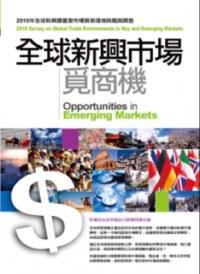 全球新興市場覓商機:全球重要暨新興市場貿易環境與風險調查報告