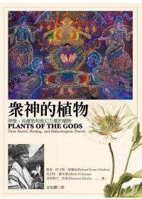 眾神的植物:神聖...