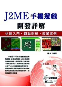 J2ME手機遊戲開發詳解:快速入門.觀點剖析.商業案例