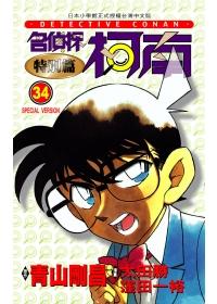 名偵探柯南特別篇(34)
