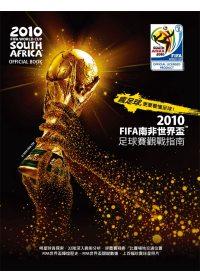 瘋足球,更要看懂足球!2010 FIFA 南非世界盃足球賽觀戰指南 /