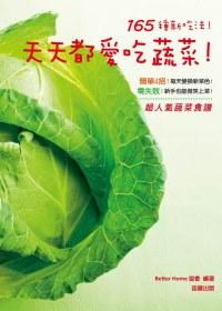 165種新吃法!天天都愛吃蔬菜!