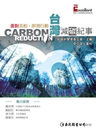 臺灣減碳紀事:面對真相、即刻行動