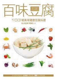 百味豆腐:103道美味健康豆腐料理