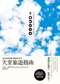 天堂旅遊指南:這本書會從此改變你的生活