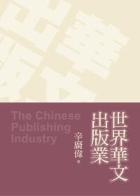 世界華文出版業