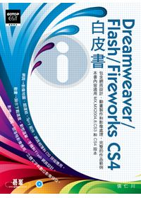 Dreamweaver/Flash/Fireworks CS4白皮書 /