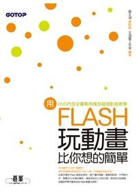 用Flash玩動畫比你想的簡單