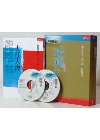 大江大海 一九四九 有聲書+大字本(禮物組)