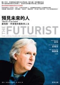 預見未來的人 :  《鐵達尼號》《阿凡達》金獎導演詹姆斯.柯麥隆的電影與人生 /