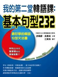 我的第二堂韓語課:基礎句型232