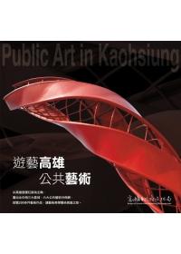 遊藝高雄公共藝術