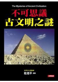 不可思議古文明之謎