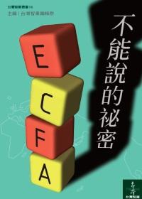 ECFA不能說的祕密?