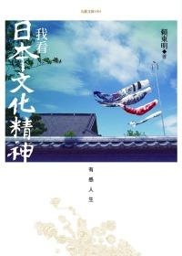 我看日本文化精神:有感人生