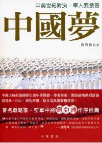 中國夢 :  中美世紀對決, 軍人要發言 /