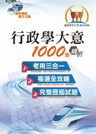 鼎文103『行政學大意1000題精析...
