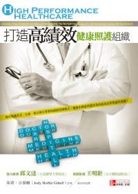 打造高績效健康照護組織