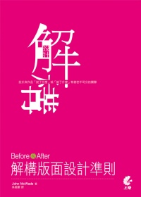 Before & after:解構版面設計準則