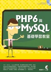 PHP 6與MySQL基礎學習教室 /