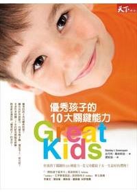 優秀孩子的10大關鍵能力 /