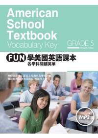 FUN學美國英語課本:各學科關鍵英單(Grade 5)
