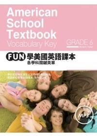 FUN學美國英語課本:各學科關鍵英單(Grade 6)