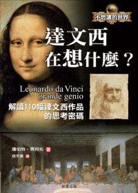 達文西在想什麼?:解讀110幅達文西作品的思考密碼