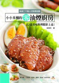 小小米桶的零油煙廚房 :  82道美味料理精彩上桌! /