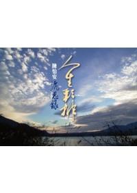 人生彩排:陳怡安沉思錄