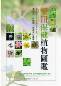 藥用保健植物圖鑑 =  The illustration of medicinal plants /