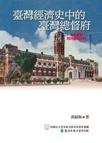 臺灣經濟史中的臺灣總督府:施政權限、經濟學與史料
